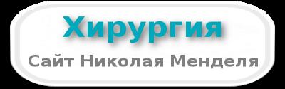 Хирургия: Сайт Николая Менделя