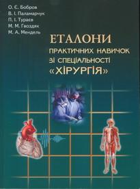 etalon2011